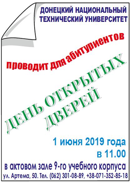 День открытых дверей в ДонНТУ