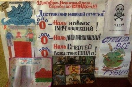 1.12.16  День борьбы со СПИДом