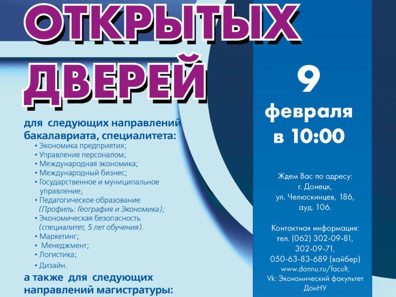 День открытых дверей экономического факультета ДонНУ