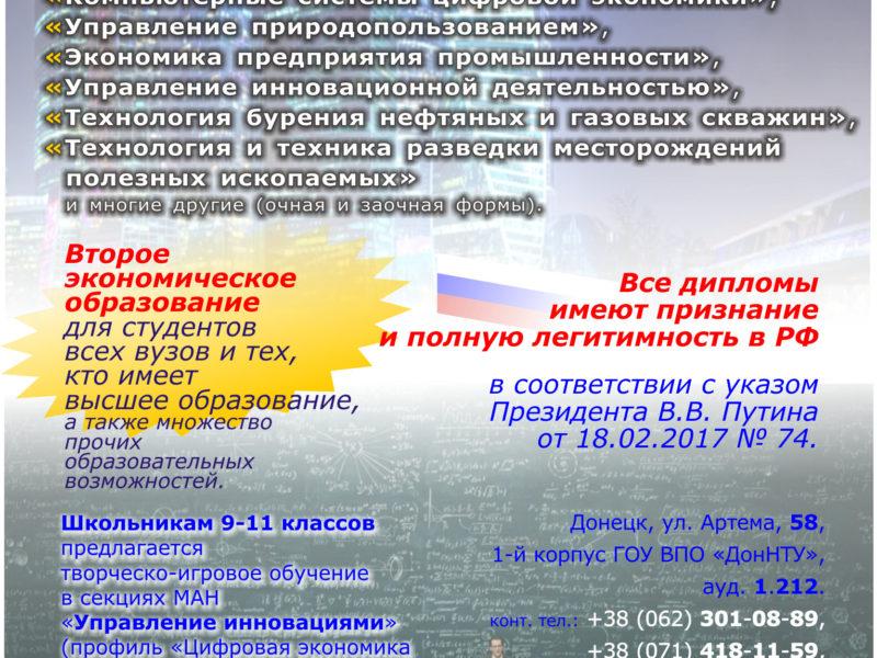 Донецкий национальный технический университет приглашает
