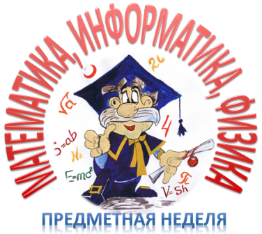 неделя математики, информатики и физики