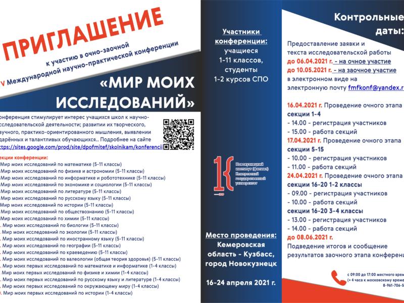 Международная конференция образование