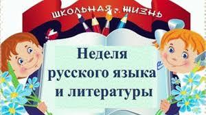 Неделя русского языка в Горловской школе №1.