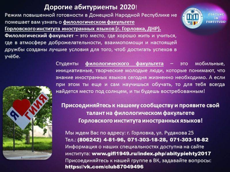 ГОУ ВПО «Горловский институт иностранных языков» ПРИГЛАШАЕТ СТАТЬ СТУДЕНТАМИ!