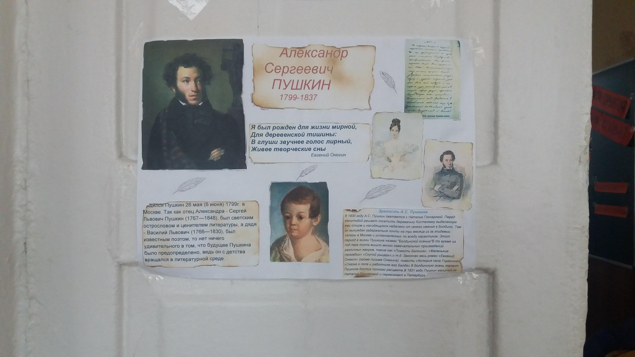 Сегодня в ГСШ № 1 с углубленным изучением иностранных языков стартовала Неделя русского языка и литературы.