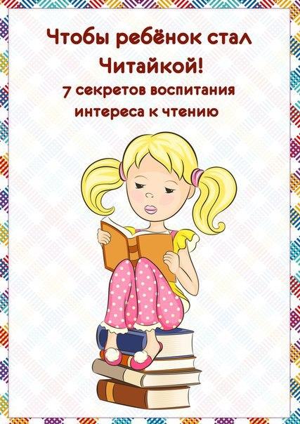 7 секретов воспитания интереса к чтению