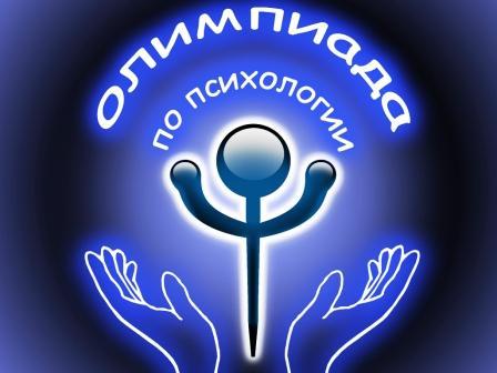 Школьная олимпиада по психологии и педагогике