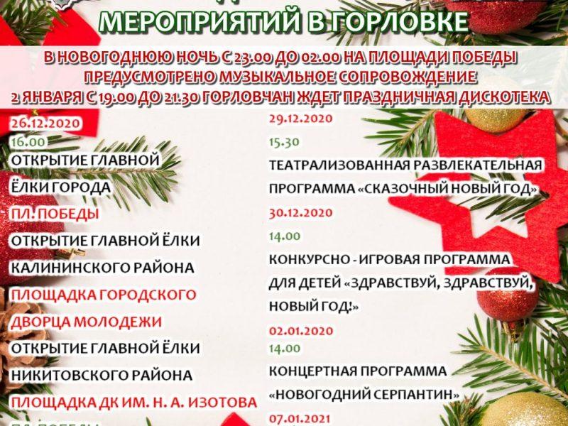 Афиша Новогодних мероприятий в Горловке