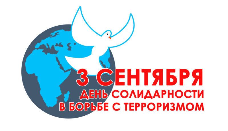Акция, посвященная Дню солидарности в борьбе с терроризмом