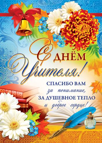 Поздравляем с Днем учителя!!!!
