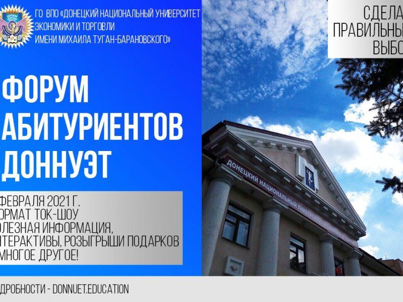 Форум Абитуриентов ДонНУЭТ – 2021