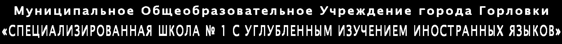 """МОУ г. Горловки """"СШ№ 1"""""""