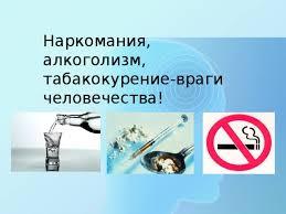 профилактика табакокурения, наркомании, алкоголизма
