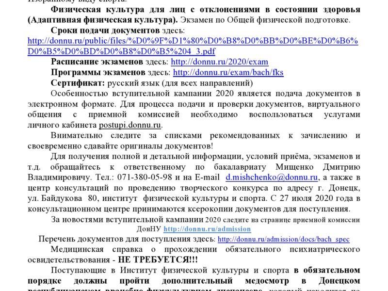 ГОУ ВПО «Донецкий национальный университет» Институт физической культуры и спорта