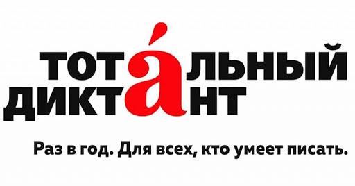 Онлайн-диктант 4 апреля будет!