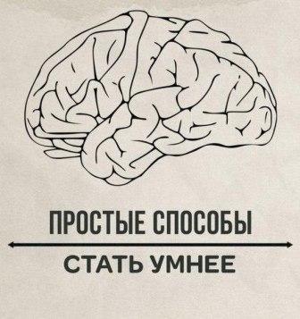 Простые способы как стать умнее