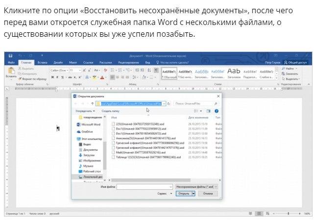 Как восстановить несохранённый документ Word?