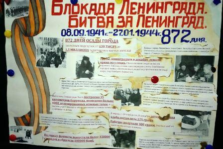 Классный час посвященный Дню освобождения Ленинграда от блокады